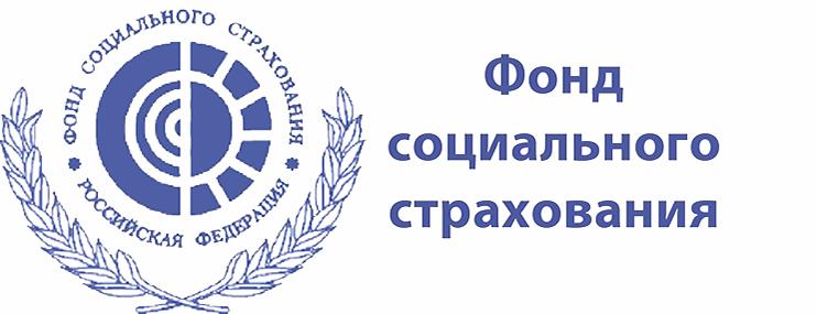 Государственная система социального страхования в РФ