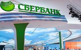 Привилегированные и обыкновенные акции Сбербанка