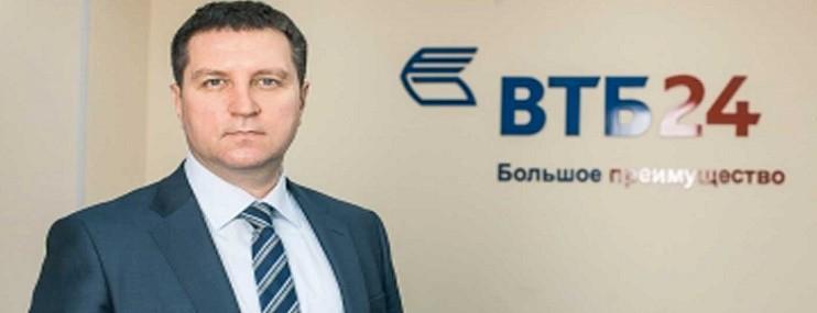 Процентные ставки по вкладам в ВТБ 24 изменились