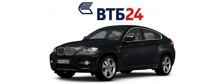 Новый автокредит ВТБ 24: ссуда с остаточным платежом