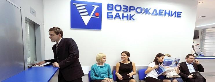 Потребительские кредиты банка Возрождение стали доступнее