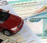 Приняты поправки к закону об ОСАГО – страховщики твердят об убытках
