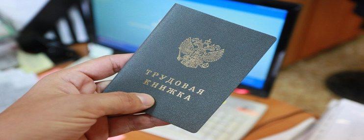Минтруд РФ запускает эксперимент по внедрению электронных трудовых книжек