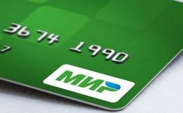 Банки начали выпускать национальные платежные карты «Мир»