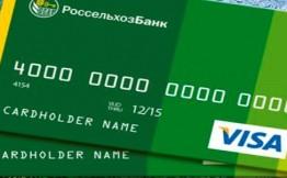 Беспроцентные карточные кредиты в Россельхозбанке – альтернатива потребительским займам