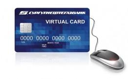 Виртуальная банковская карта